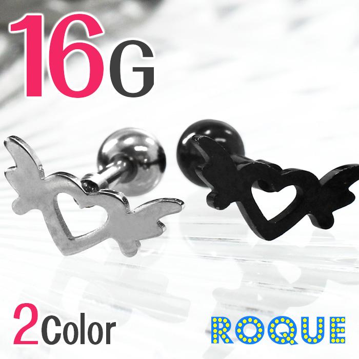 ボディピアス 16G ミニマムハートウィング ストレートバーベル(1個売り)[通販]◆オマケ革命◆