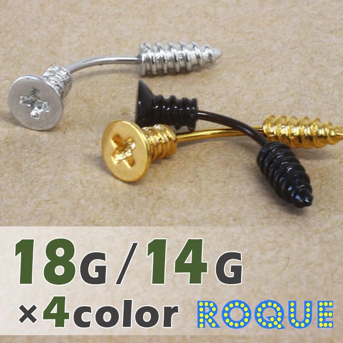へそピアス 18G 14G ボディピアス リアルなネジ型モチーフ(1個売り)[通販]◆オマケ革命◆