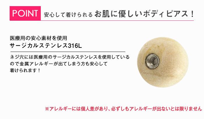 ボディピアス キャッチ 14G ウッド素材 ボールキャッチ(1個売り)[通販]◆オマケ革命◆