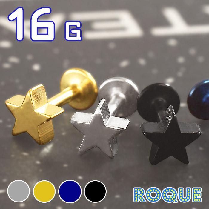 ボディピアス 16G ミニスター カラーラブレットスタッド(1個売り)[通販]◆オマケ革命◆