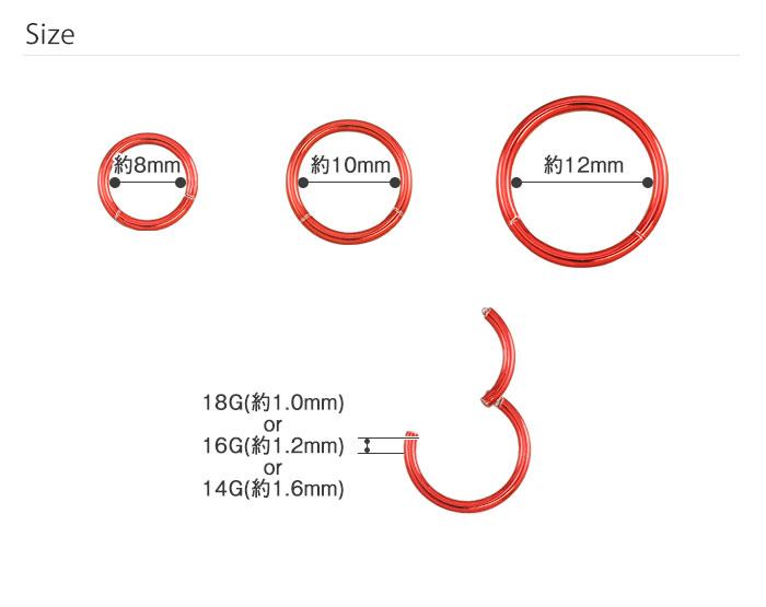 ボディピアス 18G 16G 14G PVDコーティングレッド セグメントクリッカー(1個売り)[通販]◆オマケ革命◆