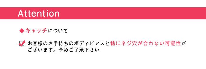 ボディピアス キャッチ 16G 14G ペニXモチーフ キャッチ(1個売り)[通販]◆オマケ革命◆