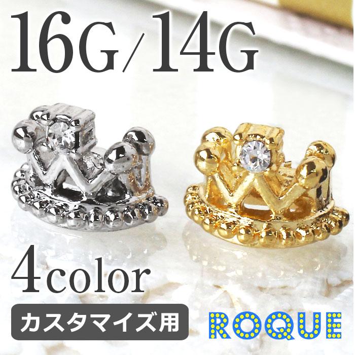 ボディピアス キャッチ 16G 14G ワンポイントジュエルクラウンキャッチ(1個売り)[通販]◆オマケ革命◆