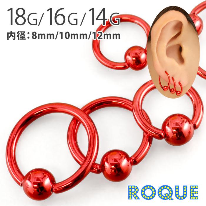 ボディピアス 18G 16G 14G PVDコーティングレッド キャプティブビーズリング(1個売り)[通販]◆オマケ革命◆