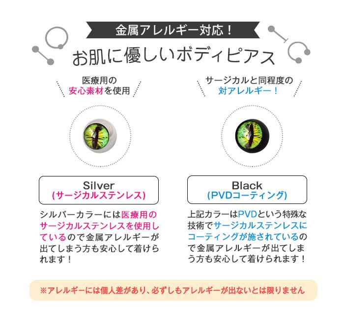 キャッチ ボディピアス 16G 14G レプタイルアイ カラフル キャッチ(1個売り)[通販]◆オマケ革命◆