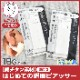 【純チタン・2個売り・耳たぶ用】18G はじめての瞬間ピアッサー 3mmボール(2個売り)[通販]◆オマケ革命◆