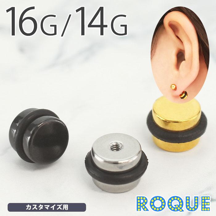 ボディピアス キャッチ 16G 14G Oリング付き フラットキャッチ(1個売り)[通販]◆オマケ革命◆