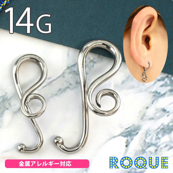 ボディピアス 14G ト音記号風 トライバル(1個売り)[通販]◆オマケ革命◆