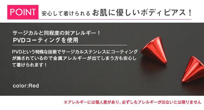 ボディピアス キャッチ 16G 14G PVDコーティング レッド コーンキャッチ(1個売り)[通販]◆オマケ革命◆
