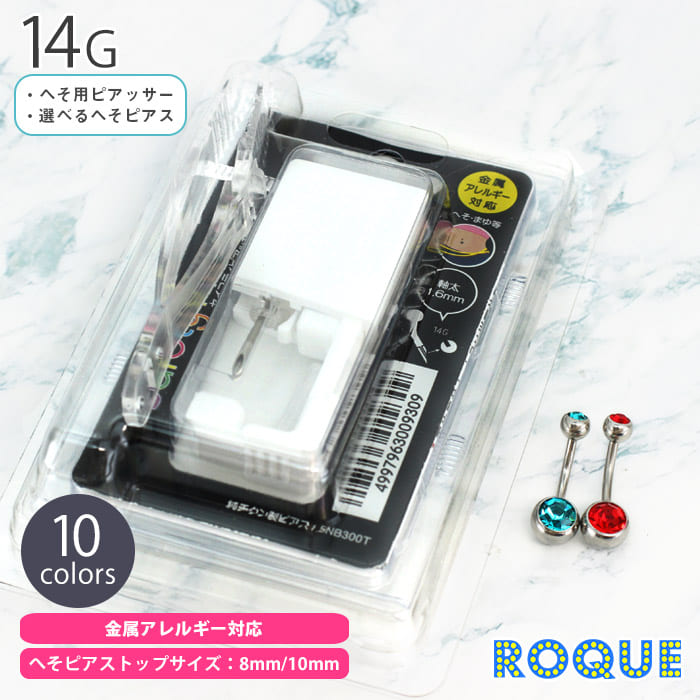 へそピアス ボディピアス 14G へそ用ピアッサーセット(1個売り)[通販]◆オマケ革命◆