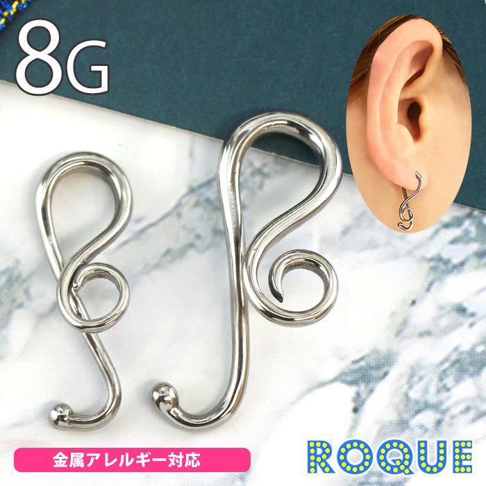 ボディピアス 8G ト音記号風 トライバル(1個売り)[通販]◆オマケ革命◆