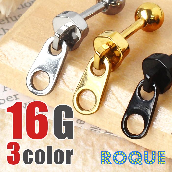 ボディピアス 16G ミ二ジッパー ストレートバーベル(1個売り)[通販]◆オマケ革命◆