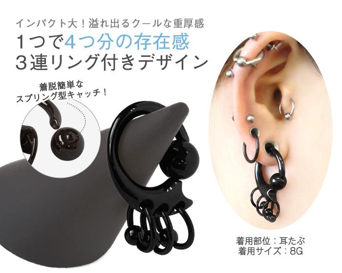 ボディピアス 8G 3連リングトライバルデザイン キャプティブビーズリング(ブラック)(1個売り)[通販]◆オマケ革命◆