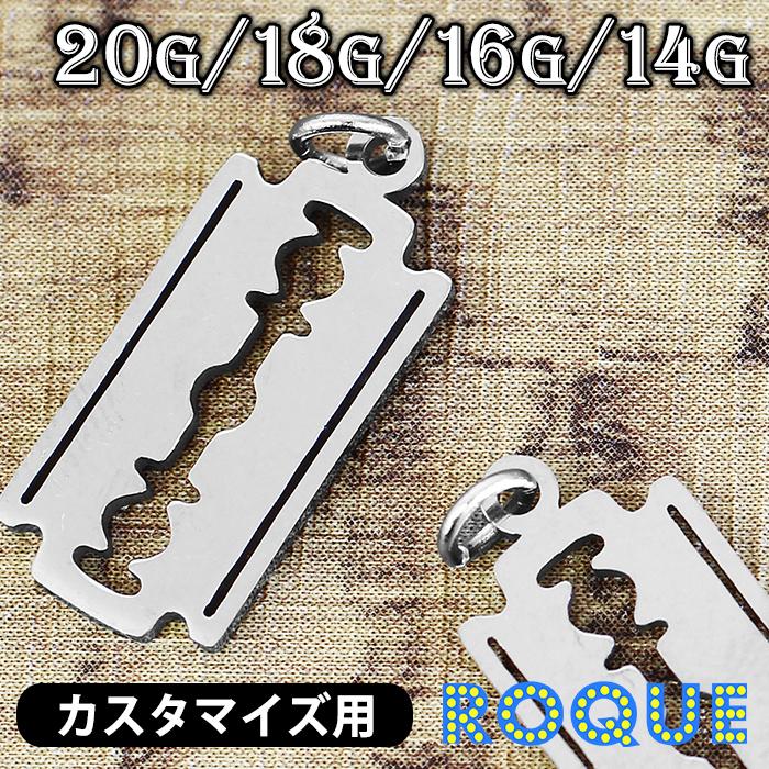 ボディピアス 20G 18G 16G 14G カミソリモチーフチャーム(1個売り)[通販]◆オマケ革命◆