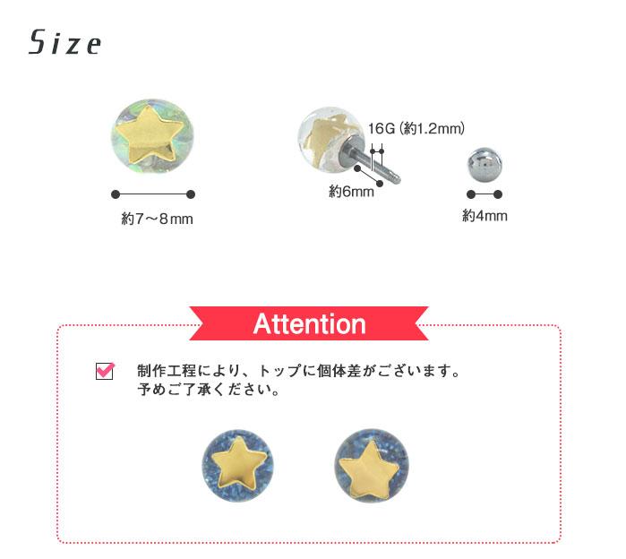 ボディピアス 16G 球体モチーフ ストレートバーベル(1個売り)[通販]◆オマケ革命◆