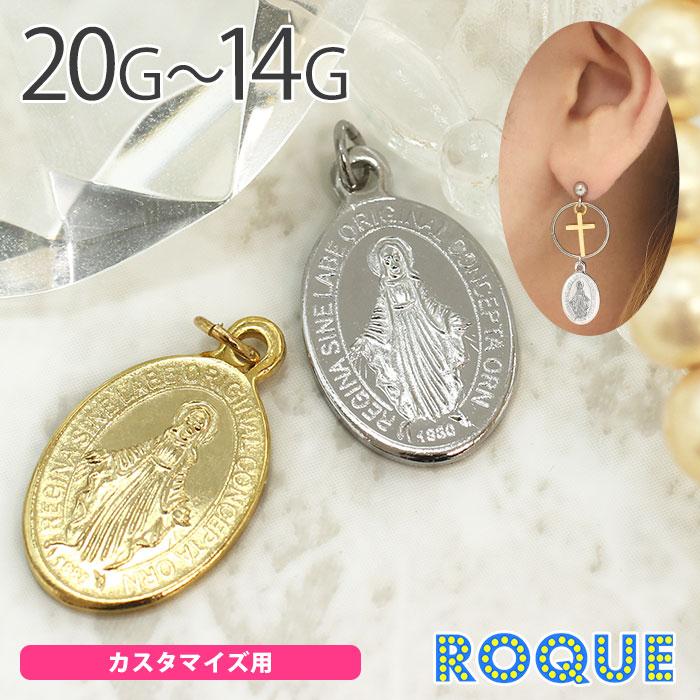 ボディピアス 20G 18G 16G 14G マリアメダイ チャーム(1個売り)[通販]◆オマケ革命◆