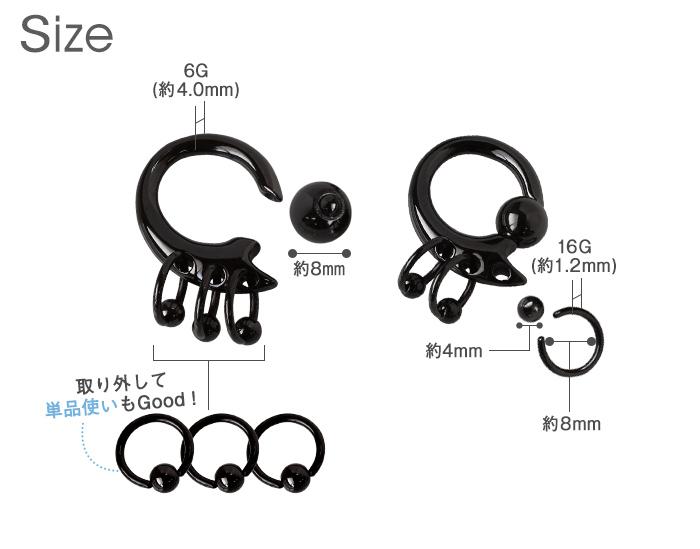 ボディピアス 6G 3連リングトライバルデザイン キャプティブビーズリング(ブラック)(1個売り)[通販]◆オマケ革命◆