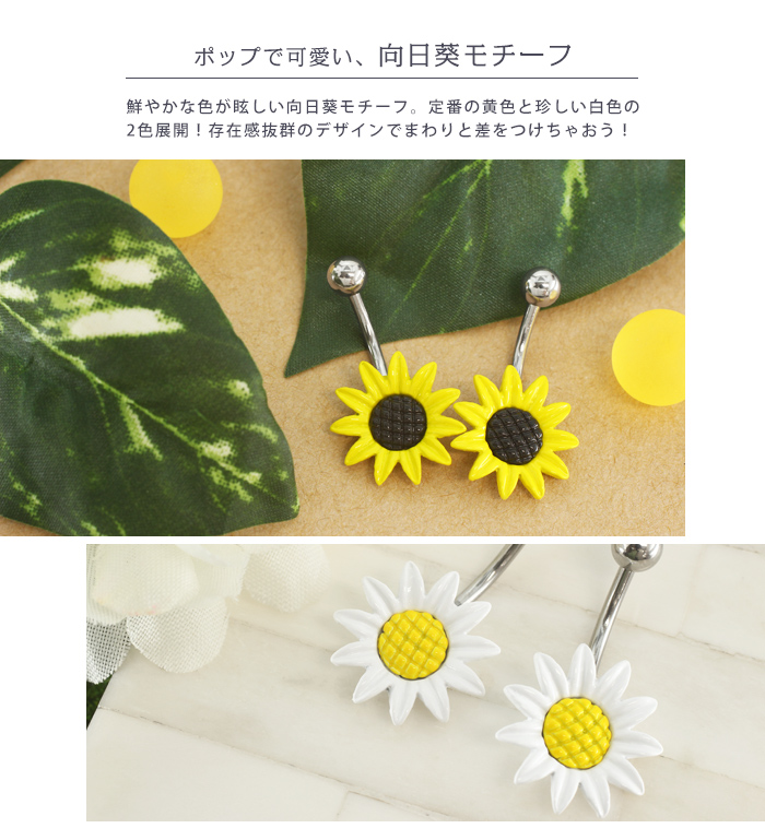 へそピアス 14G ボディピアス 向日葵(1個売り)[通販]◆オマケ革命◆