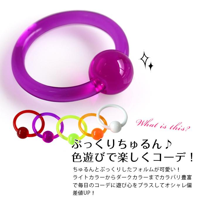 ボディピアス 18G 16G 14G アクリルキャプティブビーズリング(1個売り)[通販]◆オマケ革命◆