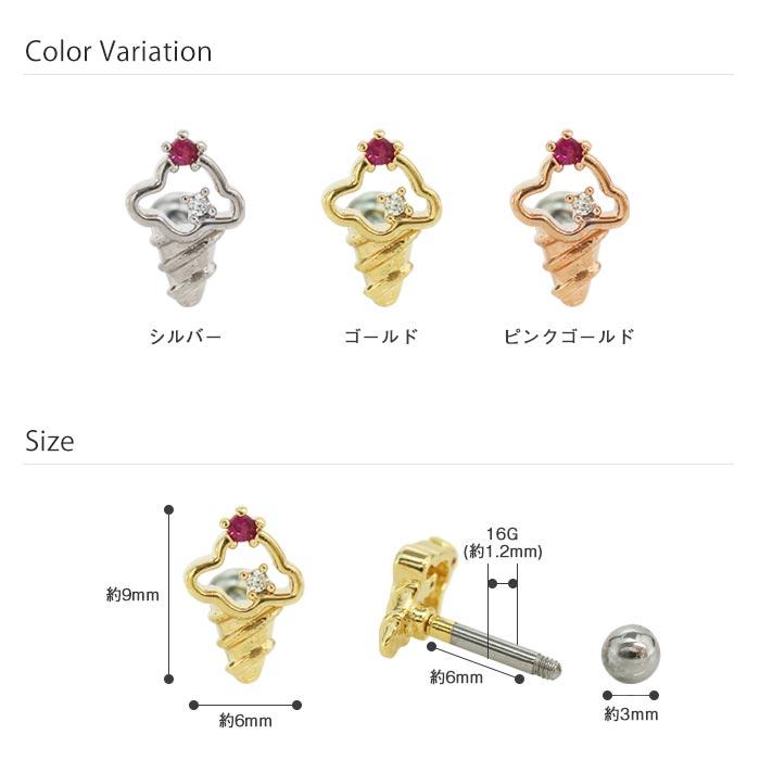 ボディピアス 16G シンプルスイーツ アイスクリーム ストレートバーベル(1個売り)[通販]◆オマケ革命◆
