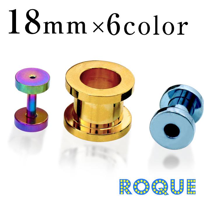 ボディピアス 18mm 定番 シンプル フレッシュトンネル (カラー)(1個売り)[通販]◆オマケ革命◆