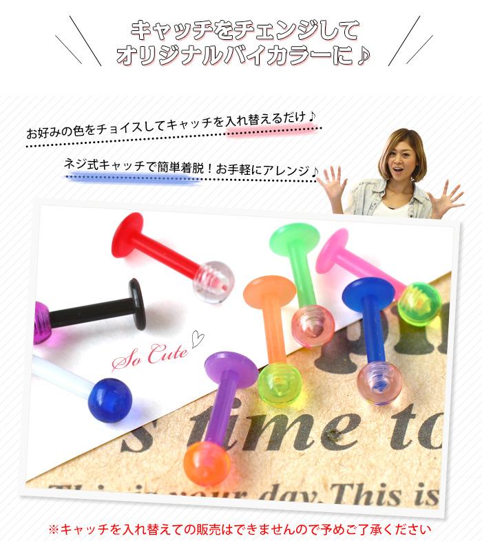 ボディピアス 16G 14G バイオフレックス ラブレットスタッド 6mm/8mm/10mm/12mm/14mm(1個売り)[通販]◆オマケ革命◆