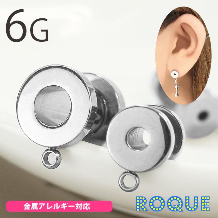 ボディピアス 6G カスタム・付け替え フレッシュトンネル(1個売り)[通販]◆オマケ革命◆