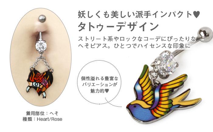 へそピアス 14G ボディピアス グラフィティタトゥーデザイン(1個売り)[通販]◆オマケ革命◆
