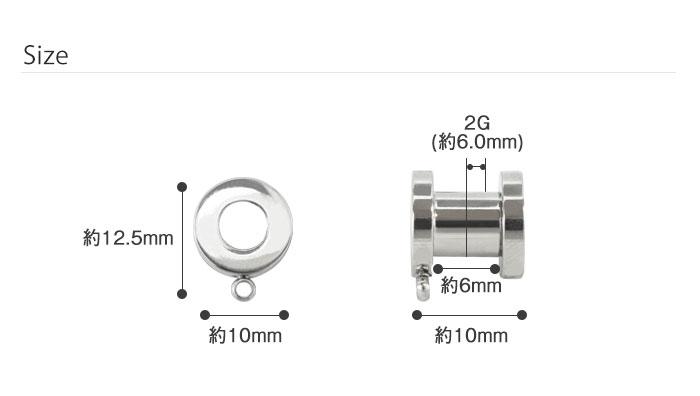 ボディピアス 2G カスタム・付け替え フレッシュトンネル(1個売り)[通販]◆オマケ革命◆