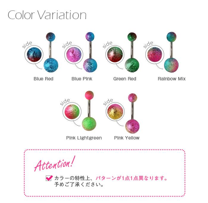 へそピアス かわいい 14G ボディピアス エンボス加工グラデーションボール(1個売り)[通販]◆オマケ革命◆