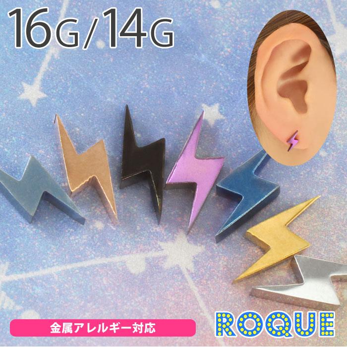 キャッチ ボディピアス 16G 14G イナズマモチーフキャッチ(1個売り)[通販]◆オマケ革命◆