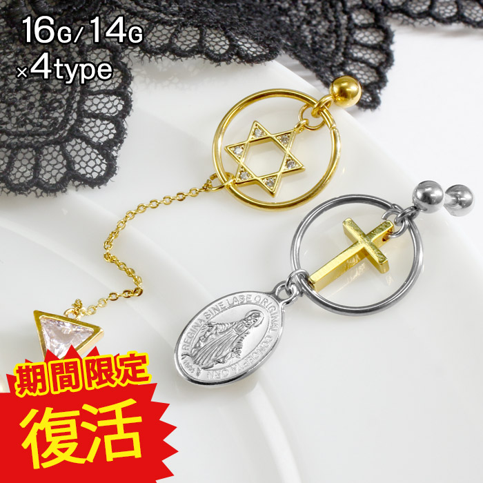 ボディピアス 16G 14G  ROQUEオリジナルコンビネーション ストレートバーベル(1個売り)[通販]◆オマケ革命◆