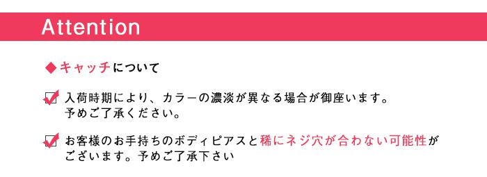 ボディピアス キャッチ 16G 14G カラースタッズスターキャッチ(1個売り)[通販]◆オマケ革命◆