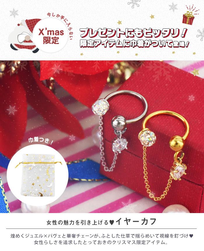 ボディピアス 18G トゥインクル イヤーカフ クリスマスVer.(1個売り)[通販]◆オマケ革命◆