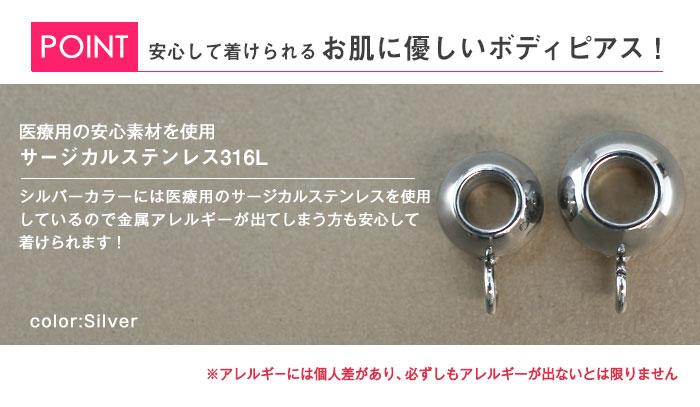 ボディピアス 20G 18G 16G 14G 12G ボールリングチャームパーツ(1個売り)[通販]◆オマケ革命◆
