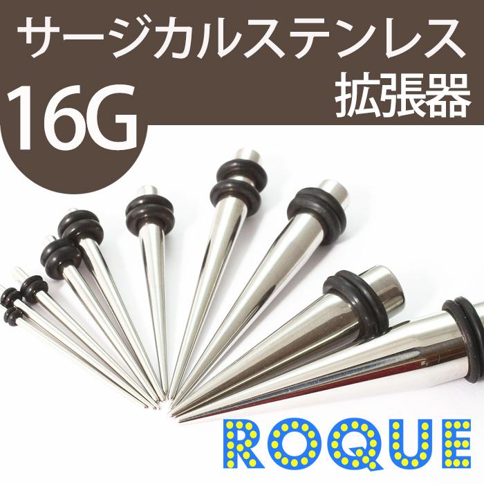 ボディピアス 16G 拡張器 サージカルステンレス316L[ボディーピアス](1個売り)[通販]◆オマケ革命◆