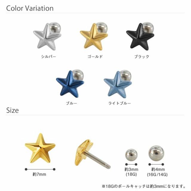 ストレートバーベル ボディピアス 18G 16G 14G カラーロックスタースタッズ(1個売り)[通販]◆オマケ革命◆