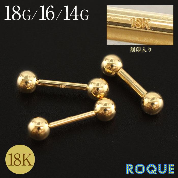 ボディピアス 18G 16G 14G 刻印入り 18金 18K ゴールド ストレートバーベル(1個売り)[通販]◆オマケ革命◆