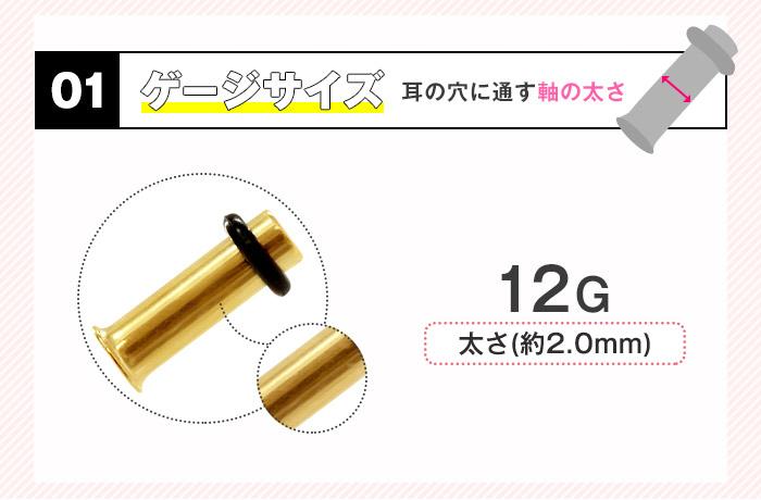 ボディピアス 12G 定番カラーシングルフレアアイレット(1個売り)[通販]◆オマケ革命◆