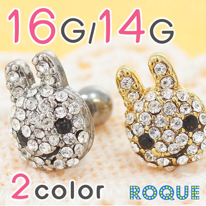 ボディピアス 16G 14G ラビットパヴェ ストレートバーベル(1個売り)[通販]◆オマケ革命◆