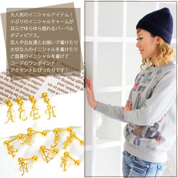 ボディピアス 16G イニシャルチャームストレートバーベル(ゴールド)[ボディーピアス](1個売り)[通販]◆オマケ革命◆