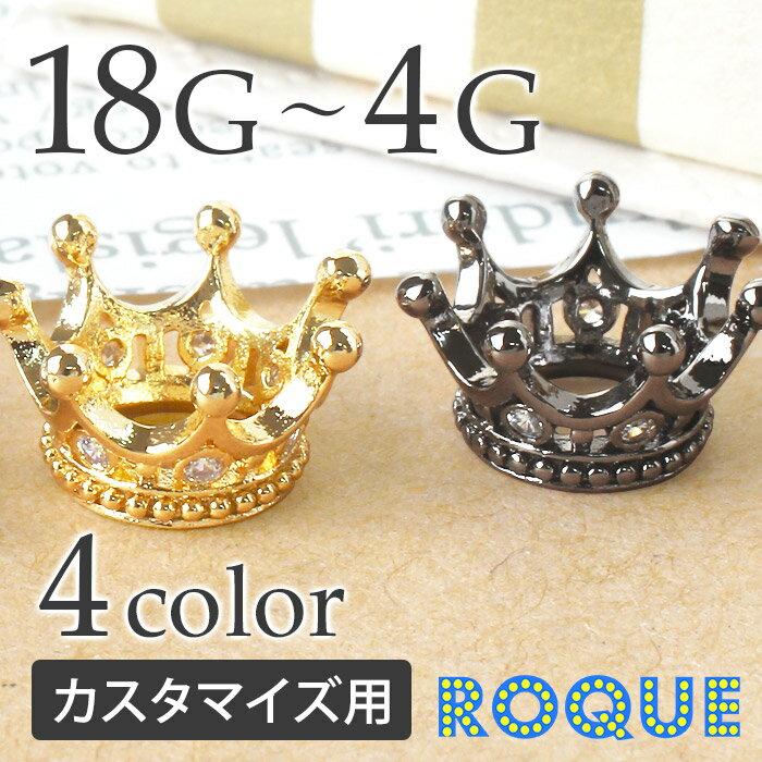 ボディピアス 18G〜4G ジュエルクラウンカスタマイズチャーム(1個売り)[通販]◆オマケ革命◆