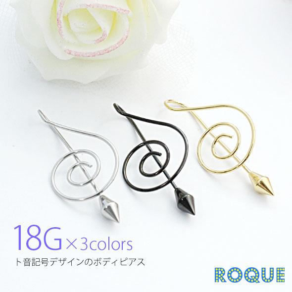 ボディピアス 18G ト音記号 フープ[ボディーピアス](1個売り)[通販]◆オマケ革命◆