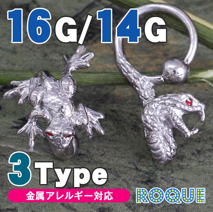 ボディピアス 16G 14G ナイトアマゾンキャプティブビーズリング(1個売り)[通販]◆オマケ革命◆