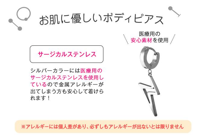 ボディピアス 18G 透かしイナズマ フープピアス(1個売り)[通販]◆オマケ革命◆
