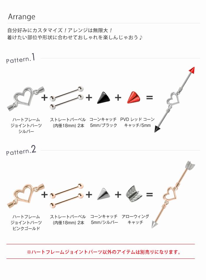 ボディピアス キャッチ 16G 14G ぷっくりハートフレーム ジョイントパーツ(1個売り)[通販]◆オマケ革命◆