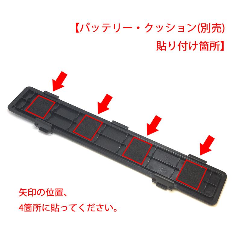 JUNO-DS61W他用バッテリー・カバー