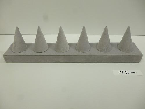 〔No10206〕布貼り円錐リング1段(黒、オフ白、ベージュ、グレー)