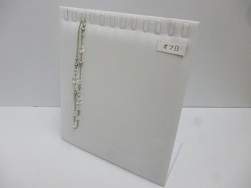 〔No.10186〕ネックスタンド12本掛けS(黒、オフ白、グレー、ベージュ(肌色))