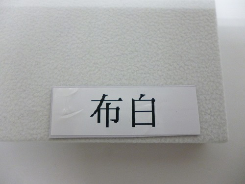 〔No.9549〕ステージM(150×150mm)(布貼り白・黒 合皮貼り白・黒)
